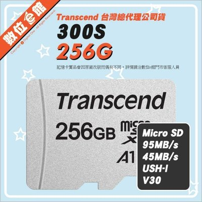 公司貨 Transcend 創見 MicroSDXC 300S 256G 256GB TF記憶卡 4K U3 A1