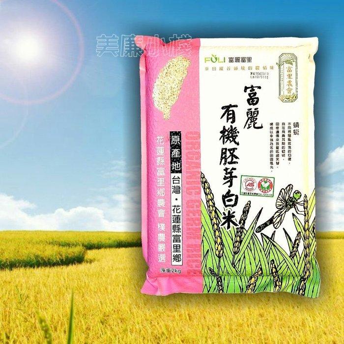 【送十穀米 紅藜米】花蓮富里 富麗有機胚芽白米 2kg ~【美廉小棧- 農漁特產 經銷】