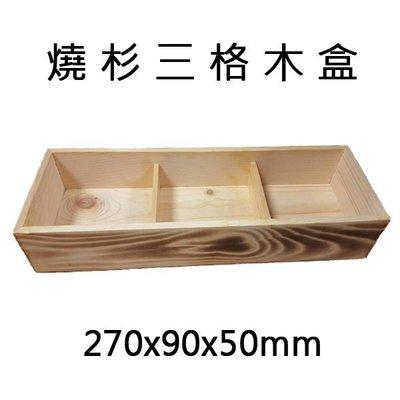 ~無敵餐具~燒杉三格木盒 270x90x50mm 木盒 收納盒 灑鹽罐收納 量多另享 來店看貨~TS0012~