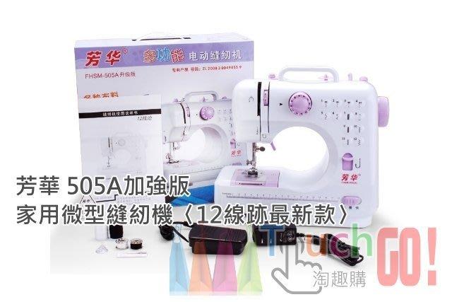 〈淘趣購〉芳華 505A加強版 家用微型縫紉機〈12種線跡最新款〉腳踏板開關可縫牛仔布可雙速縫紉電池.插電兩用電動裁縫機