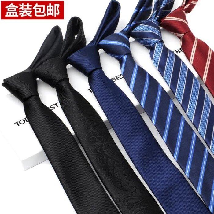 買一送一 韓版男士正裝領帶男商務6CM小藍色黑色上班職業拉鍊領帶窄版