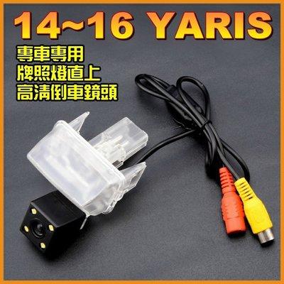 14~16年/豐田VOIS/高清CCD專車專用倒車鏡頭組/kk汽車