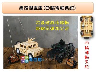 哥白尼的實驗室/科學玩具/diy遙控悍馬車(四輪傳動系統)/可遙控前後移動20公尺/益智創意玩具