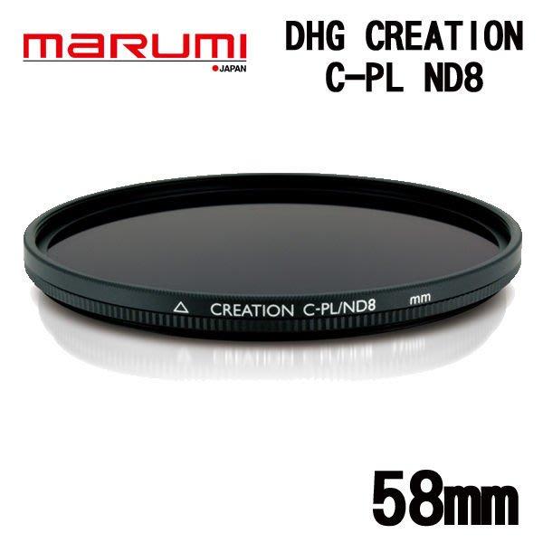 ((名揚數位)) MARUMI Creation CPL ND8 58mm 多層鍍膜 偏光 減光鏡 防潑水 防油漬