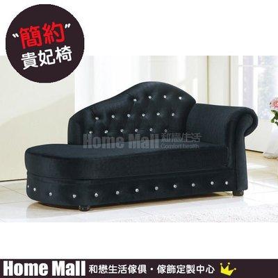 HOME MALL~傑西黑色貴妃椅(右) $8300~(雙北市免運費)6B~(19號)