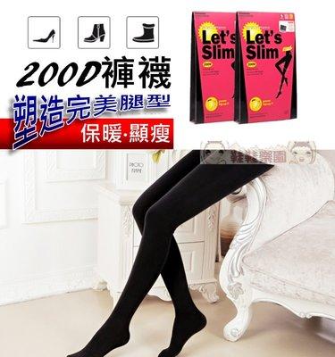 鞋鞋樂園-韓Lasya Let's Slim 200D褲襪-顯瘦-提臀-保暖-秋冬保暖褲襪-壓力褲襪-絲襪-2色可選 桃園市