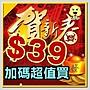 【幸福培菓寵物】會員加碼超值買39元
