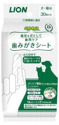 Bz Store 日本 LION  貓狗潔牙 犬牙 口腔保健 清除牙垢紙巾 多層特殊構造