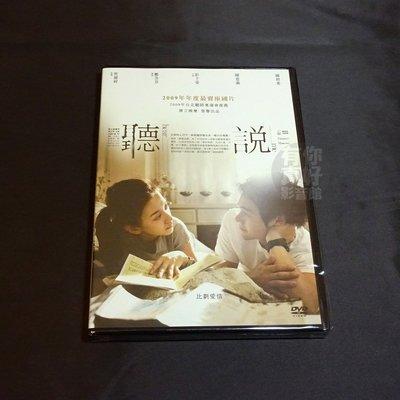 全新影片《聽說》DVD (單碟版) 彭于晏、陳意涵、陳妍希、林美秀、羅北安 鄭芬芬