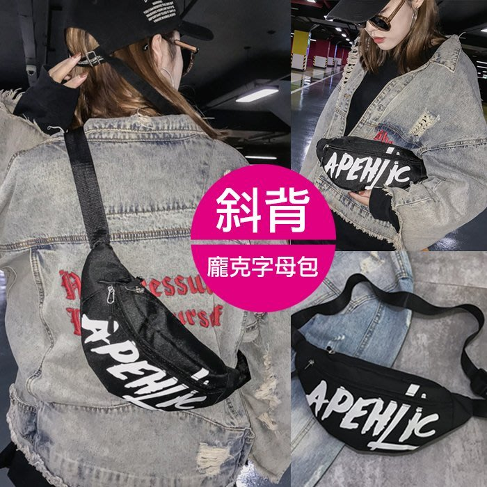 【JS 姊妹時代】【YG4801】嘻哈街頭潮流尼龍拉鍊字母側背包