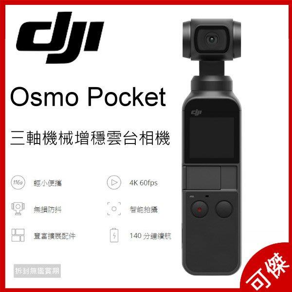 DJI OSMO Pocket 迷你三軸相機 錄影 手持穩定器 輕小便攜 口袋機4K錄影 公司貨 有問有優惠 送超值好禮