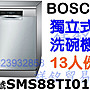 祥銘BOSCH獨立式洗碗機13人份SMS88TI01W不銹...