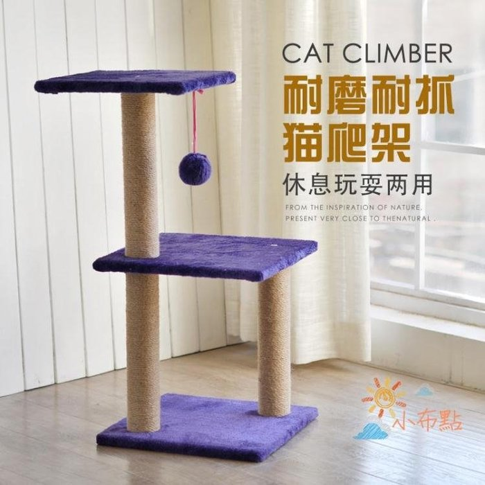 貓跳台多省三層跳台貓爬架貓玩具貓窩多色可選貓咪玩具WY
