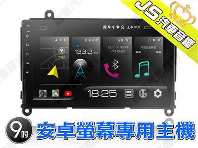 勁聲汽車音響 JHY X27 TOYOTA 9吋 2019~ HIACE 安卓螢幕專用主機 X系列