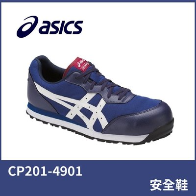 【晨興運動生活館】亞瑟士 安全鞋 工作鞋 CP201-4901 ASICS