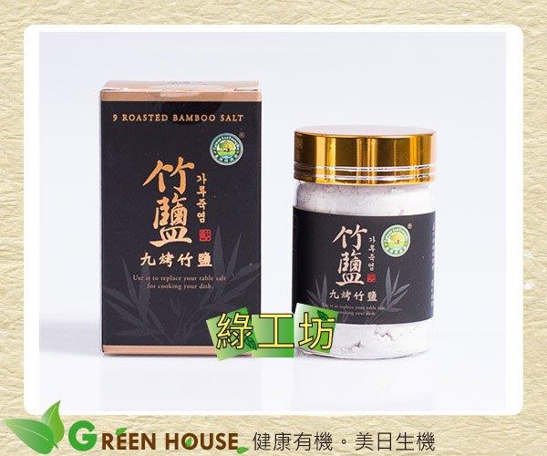 [綠工坊]   九烤竹鹽  九烤竹鹽粉  綠源寶