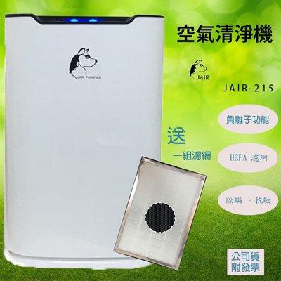 【顆粒活性碳】送濾網一片 JAIR-215 潔淨空氣清淨機 負離子 過濾 煙霧偵測 除螨 家電 居家用品 高效清淨機