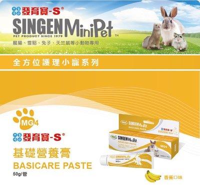 【阿肥寵物生活】台灣發育寶-小寵系列-基礎營養膏MG4-50g //兔子、天竺鼠、雪貂及其他小寵物專用