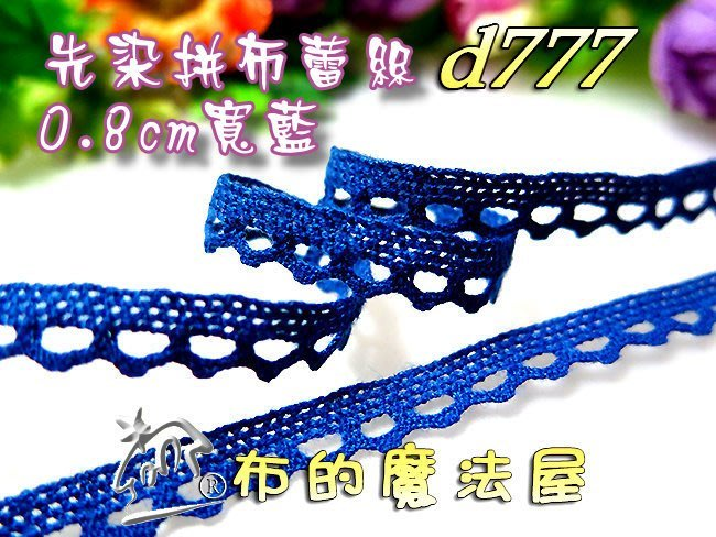 【布的魔法屋】d777-藍色0.8cm純棉手鉤型拼布蕾絲先染蕾絲(12送1服裝花邊,蕾絲花邊蕾斯,鄉村風棉質刺繡蕾絲 )