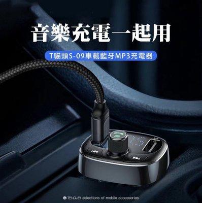 ~~天緯通訊~~Baseus倍思 T貓頭車載藍牙MP3充電器 S-09 雙USB 3.4A 車充 電壓檢測器 藍芽