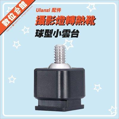 Ulanzi 攝影燈轉熱靴球型小雲台 轉接座 1/4吋螺絲 1/4吋螺絲孔 冷靴熱靴轉換座 攝影燈 補光燈 球型雲台