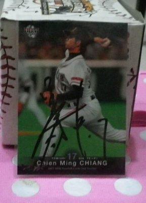 棒球天地--賣場唯一--日本職棒讀賣巨人姜建銘簽名2007球員卡.字跡漂亮超稀少