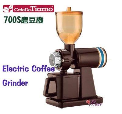 【ROSE 玫瑰咖啡館】Tiamo 700S 半磅電動磨豆機 咖啡色...義式咖啡機適用 義大利進囗刀盤