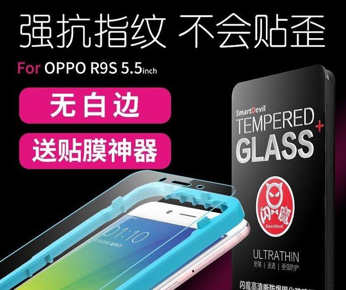 閃魔 OPPO R9S全屏鋼化膜 r9s高清防指纹防爆手機貼膜 送貼膜神器 保護膜手機貼膜鋼化玻璃膜 愛購小舖