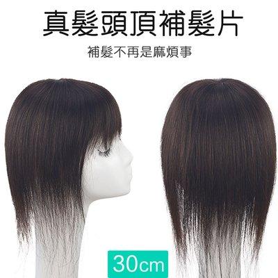 入門款 內網加大12X13公分 髮長30公分下標 100%真髮 頭頂補髮片 補髮塊【RT48】☆雙兒網☆