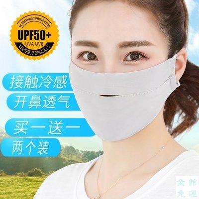 防曬口罩女夏季防紫外線透氣春夏天冰絲薄款面罩可清洗易呼吸