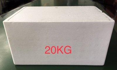 保麗龍盒箱 保溫盒箱 包冷箱 20KG