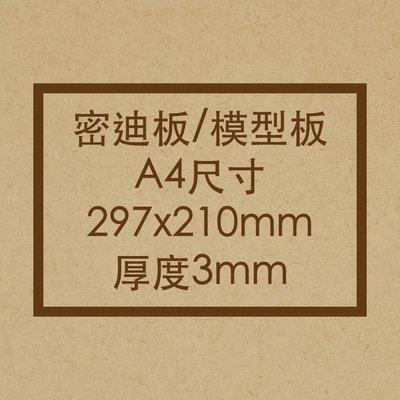 A4 密迪板/ 密集板/ MDF/ 雕刻板/ 木板-厚度3mm/ 木片/ 雷射雕刻板/ 模型板/ 喇叭板/ 音響板/ 美勞素材/ 雷射切...