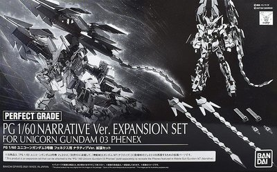 【鋼普拉】現貨 BANDAI PG 1/60 UNICORN PHENEX 獨角獸鋼彈 鳳凰 尾巴 擴充套件 NT版