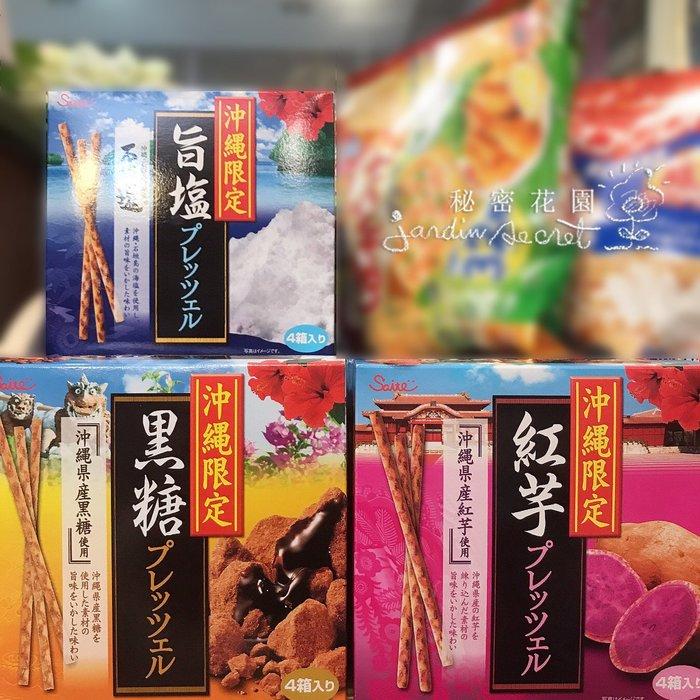 沖繩限定旨塩脆棒餅乾/石垣島限定/塩味脆棒/黑糖脆棒餅/紅芋脆棒餅--四盒入--秘密花園
