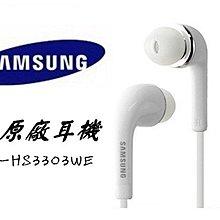 SAMSUNG 耳道式線控原廠耳機 免持聽筒扁線Note 9 8 5 S9+ S8+ S7 Edge A8 7