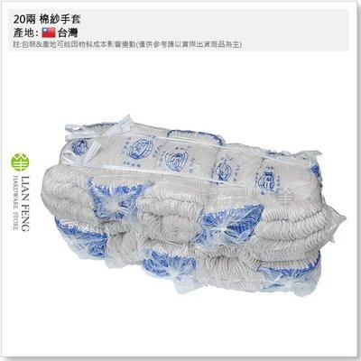 【工具屋】*含稅* 20兩 棉紗手套 一綑-10打 工作 手套 多用途 搬運 耐磨 耐用 農用 園藝 工廠作業 台灣製