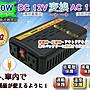 新莊新泰〈電池達人〉GS- 500W 12V轉110V 電...