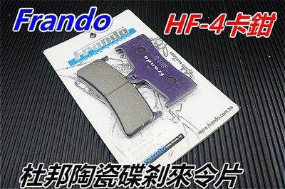 MOTORS-Frando 杜邦陶瓷超合金來令片(粉紫碟)HF-4.Frando對六卡鉗.單叉銷.工資另計$550