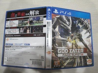 PS4 噬神戰士2 狂怒解放 噬神者2 中文版 缺說明紙 直購價980