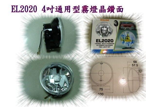 新店【阿勇的店】EL2020 4吋霧燈 白鑽 通用圓型霧燈 霧燈 k8 k6 k9 altis a秀 MIT 通用霧燈