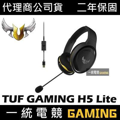 【一統電競】華碩 ASUS ROG TUF GAMING H5 Lite 耳機麥克風