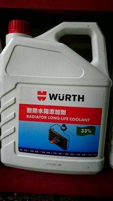 《億鑫輪胎 板橋店》WURTH 德國福士 散熱水箱添加劑(水箱精)33% 超優惠特價中
