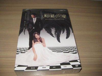 台灣偶像劇《福氣又安康》DVD  (全劇17集) 陳喬恩 藍正龍 邱澤 王怡仁