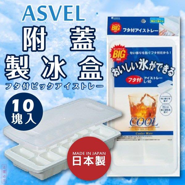*新品上市* 日本原裝進口【ASVEL】附蓋製冰盒 - 10塊入
