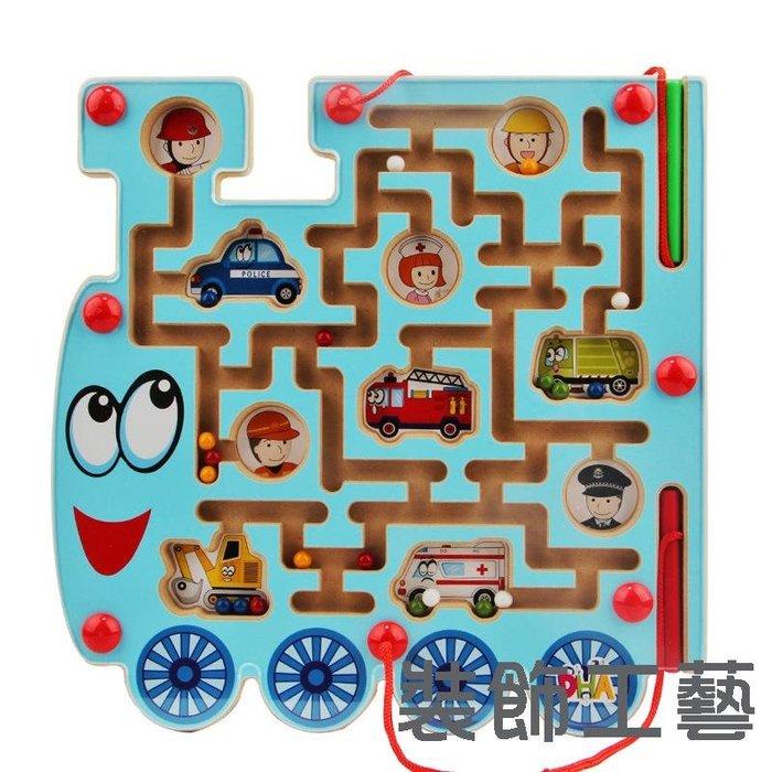 DHA磁性運筆迷宮交通工具迷宮之城走珠兒童親子早教益智玩具