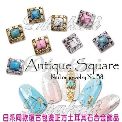 AZ659、717~AZ721等8款《日系同款包邊正方土耳其石合金飾品》~日本流行美甲產品
