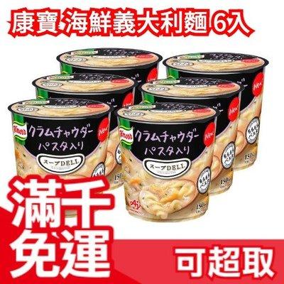 🔥快閃免運🔥日本原裝 Knorr康寶 ...