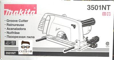 [CK五金小舖] Makita 牧田 3501NT 電動溝切機 (2.4-36mm) 切溝、圓鋸兼用機