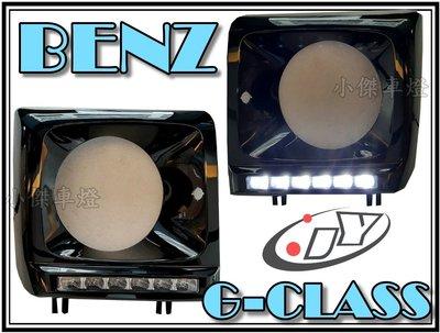 小傑車燈--賓士 BENZ G CLASS W463 G320 G350 G500 G55 LED大燈框 日行燈