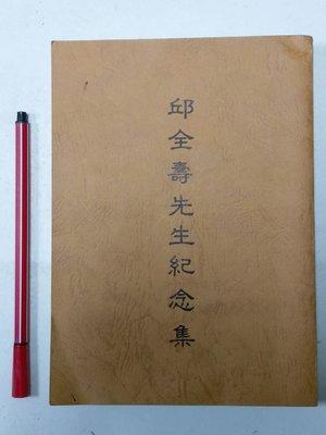 昀嫣二手書 邱全壽先生紀念集 邱創煥  民國72年